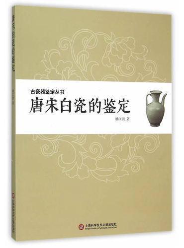 古瓷器鉴定丛书·唐宋白瓷的鉴定
