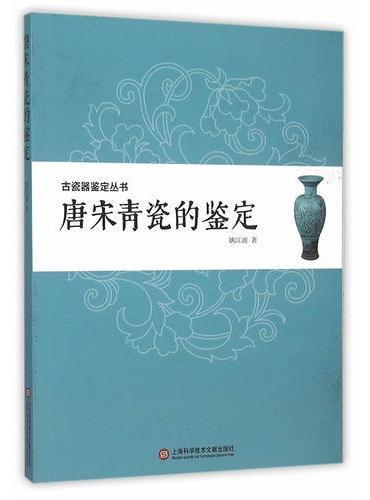 古瓷器鉴定丛书·唐宋青瓷的鉴定