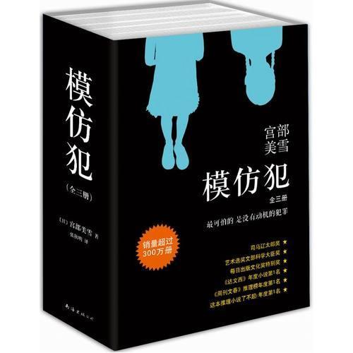 模仿犯(全三册 )