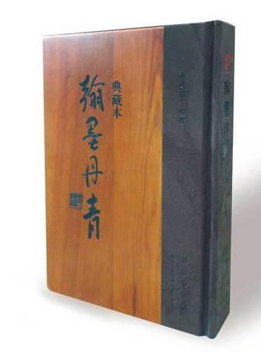翰墨丹青(典藏本)