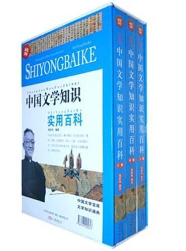 398系列《中国文学知识实用百科》(双色硬壳精装)