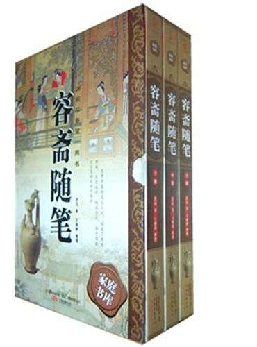 398系列《容斋随笔》 (双色硬壳精装)