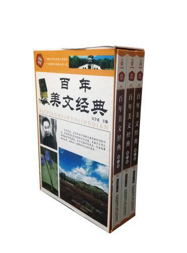 398系列《百年美文经典》(双色硬壳精装)
