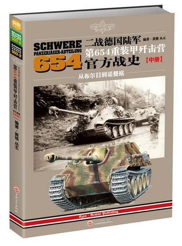 二战德国陆军第654重装甲歼击营官方战史(中册:从布尔日到诺曼底)