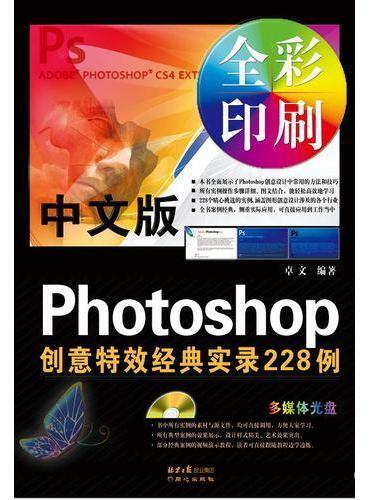 中文版Photoshop创意特效经典实录228例(全彩印刷多媒体光盘)