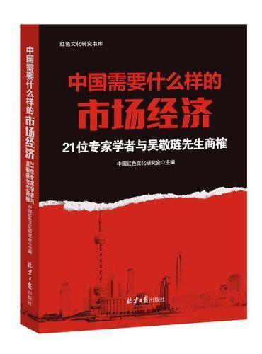 中国需要什么样的市场经济:21位专家学者与吴敬琏先生商榷