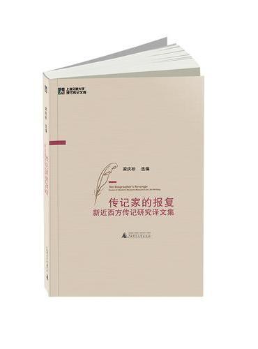 传记家的报复—新近西方传记研究译文集