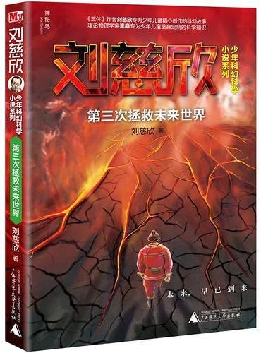 刘慈欣少年科幻科学小说系列:第三次拯救未来世界