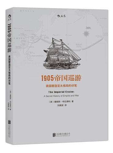 1905帝国巡游:美国塑造亚太格局的伏笔(《纽约时报》百万级畅销书作者又一力作;揭密百年来操控亚太格局的幕后之手)