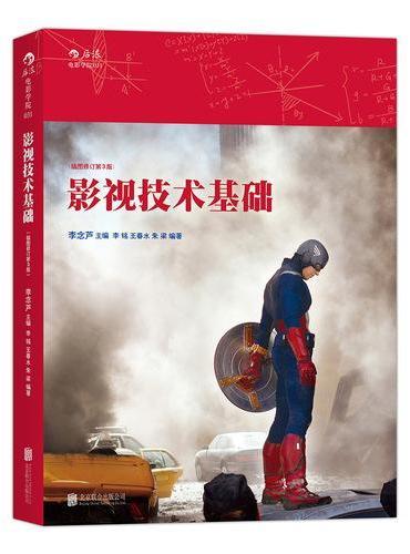 影视技术基础 (插图修订第3版):北京电影学院经典教材(《影视技术概论》)全新修订版