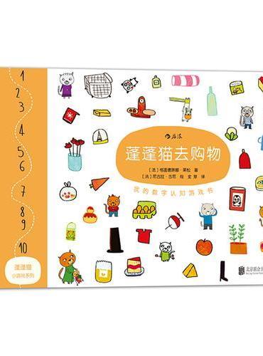 蓬蓬猫小游戏系列:蓬蓬猫去购物:我的数字认知游戏书