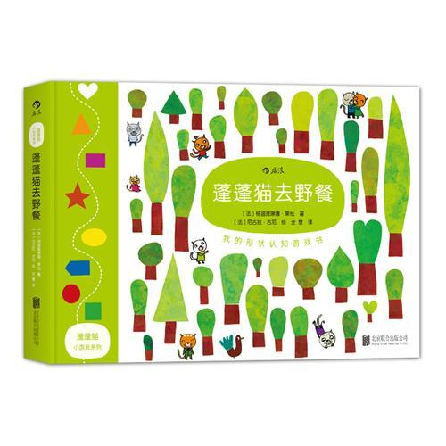 蓬蓬猫小游戏系列:蓬蓬猫去野餐:我的形状认知游戏书