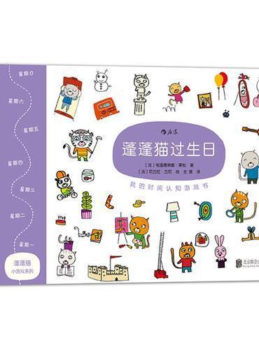 蓬蓬猫小游戏系列:蓬蓬猫过生日:我的时间认知游戏书