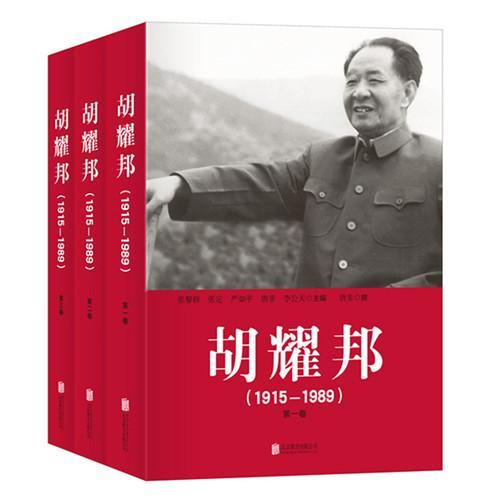 胡耀邦(1915——1989)全三卷精装