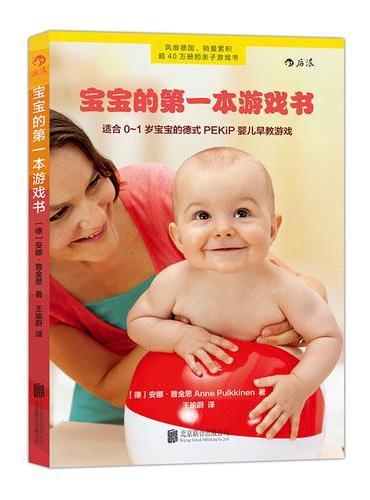 宝宝的第一本游戏书;风靡德国的亲子游戏书、全面提升宝宝的运动、情感、语言认知能力!