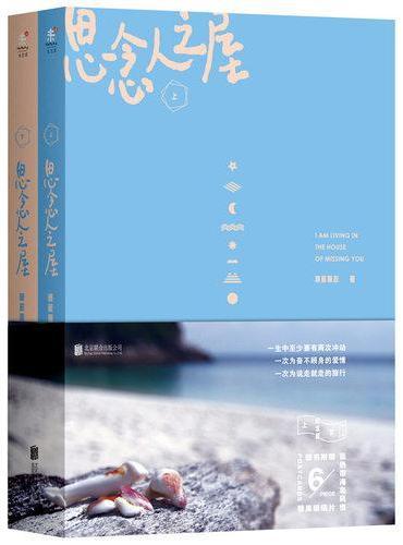 思念人之屋(全二册)(纪念版)