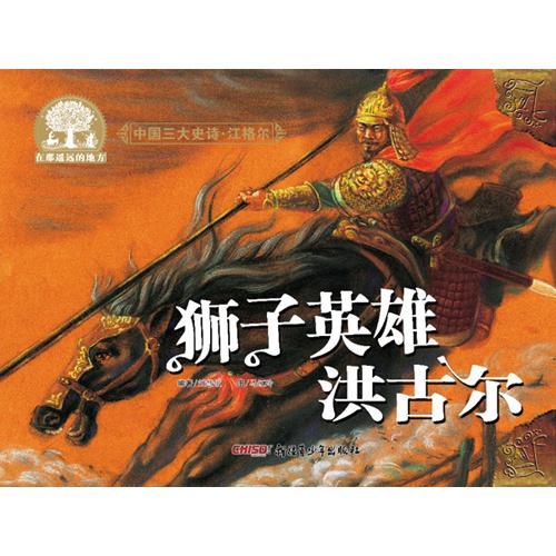 中国三大史诗·江格尔:狮子英雄洪古尔