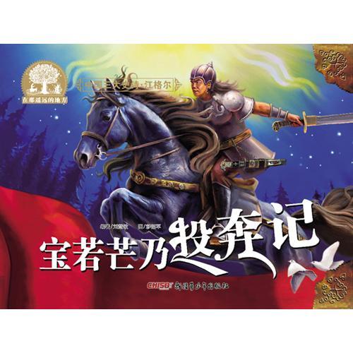 中国三大史诗·江格尔:宝若芒乃投奔记