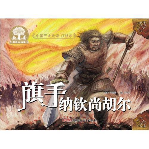中国三大史诗·江格尔:旗手纳钦尚胡尔