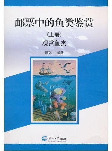 邮票中的鱼类鉴赏(上册)