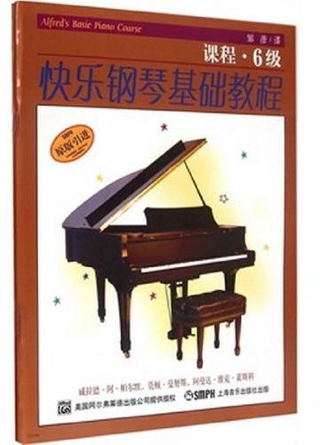 快乐钢琴基础教程 6级(共三册)