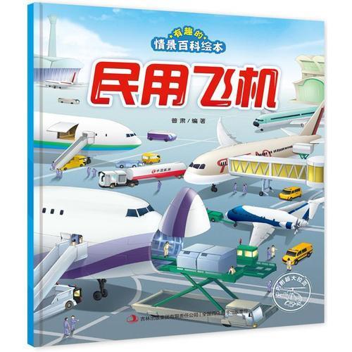 有趣的情景百科绘本·民用飞机