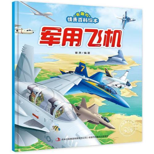 有趣的情景百科绘本·军用飞机