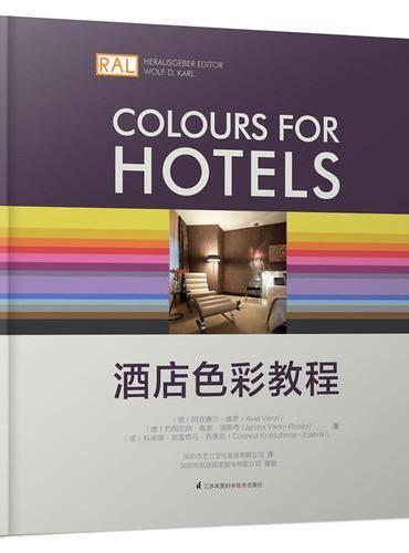 酒店色彩教程(版权引进)(趣味性、实用性兼备解析配色方案 探究搭配技巧 一流团队 鼎力之作)