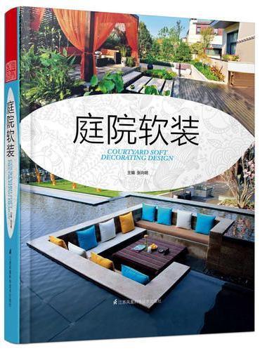 庭院软装(庭院软装,花园里的宴会厅!优化庭园空间规划,享受私人户外生活之乐!)