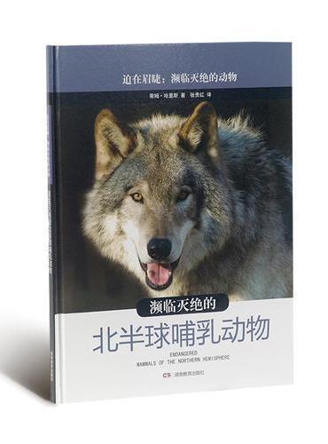 迫在眉睫:濒临灭绝的动物·濒临灭绝的北半球哺乳动物