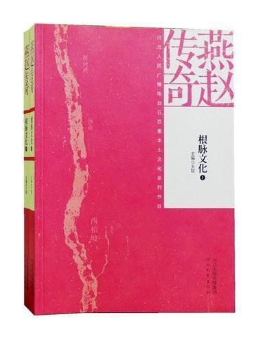 燕赵传奇之根脉文化(上、下)