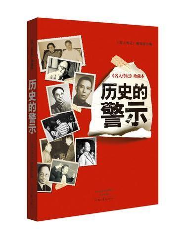 《名人传记》珍藏本:历史的警示