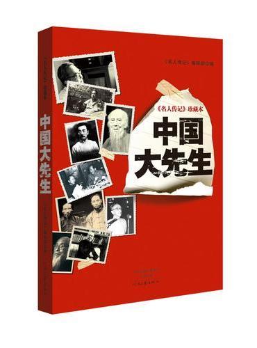 《名人传记》珍藏本:中国大先生