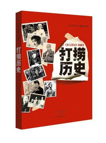 《名人传记》珍藏本:打捞历史