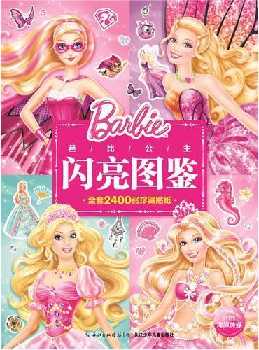 芭比公主图鉴:芭比公主闪亮图鉴