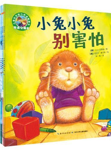 我会交朋友-儿童社交能力养成图画书(全12册)