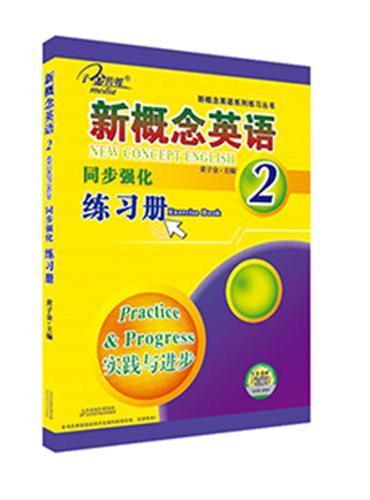 新概念英语2同步强化练习册