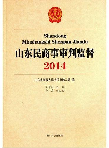山东民商事审判监督.2014