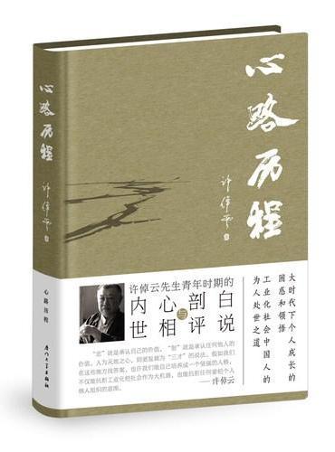 心路历程(著名历史学家许倬云先生青年时期的内心剖白与世相评说)