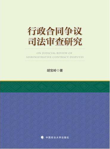 行政合同争议司法审查研究