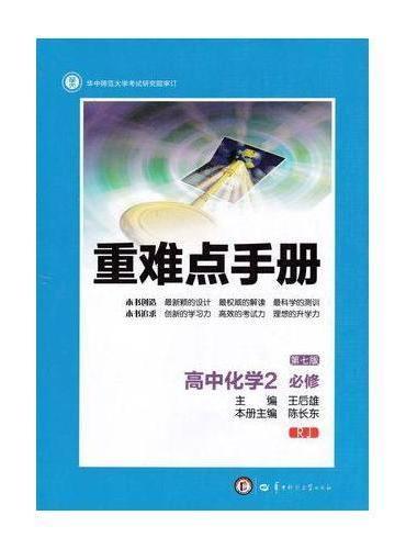 创新升级版重难点手册 高中化学必修2 RJ人教版(第七版)?