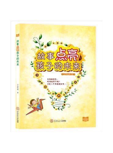 故事点亮孩子的未来        滋润心灵的故事 成就坚韧而美好的孩子 父母必须看的一本好书!