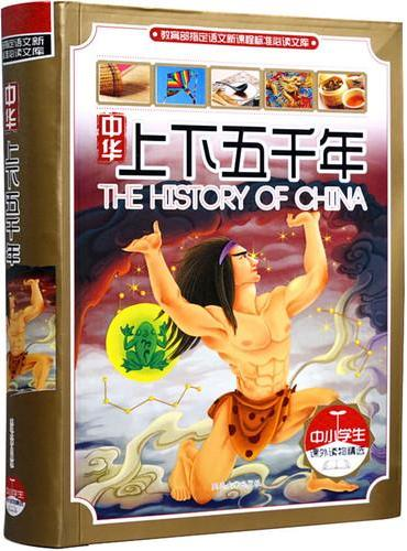 中华上下五千年(中小学生课外读物精选)