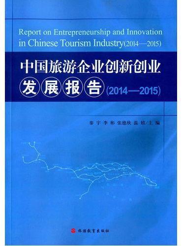 中国旅游企业创新创业发展报告2014-2015