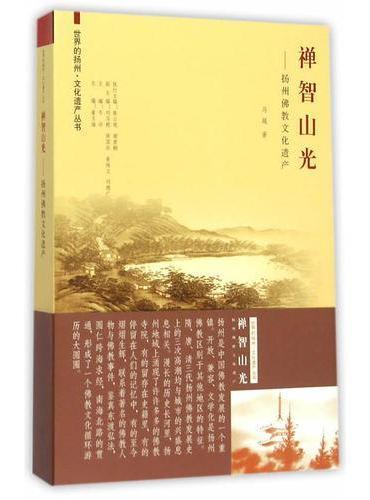 禅智山光——扬州佛教文化遗产