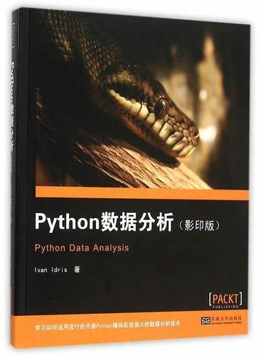 Python数据分析(影印版)