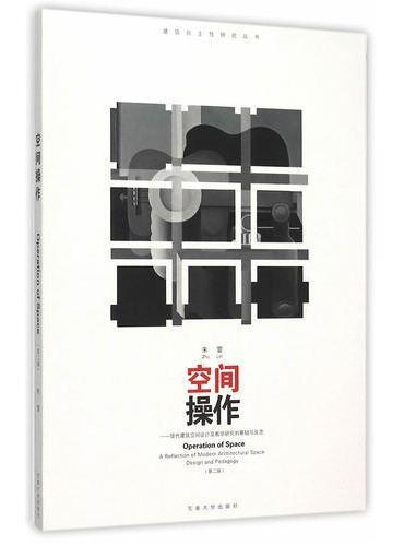 空间操作——现代建筑空间设计及教学研究的基础与反思(第二版)