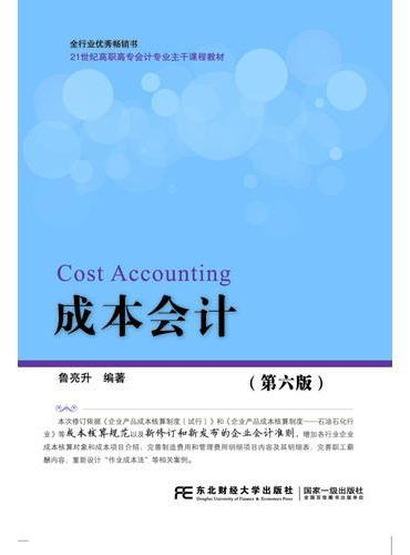 成本会计(第六版)