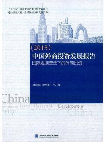 中国外商投资发展报告(2015)