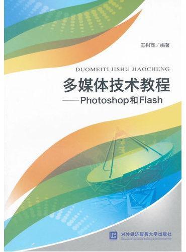 多媒体技术教程 Photoshop和Flash